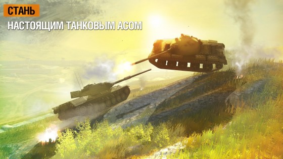 World of Tanks Blitz 5.0.1.437. Скриншот 6