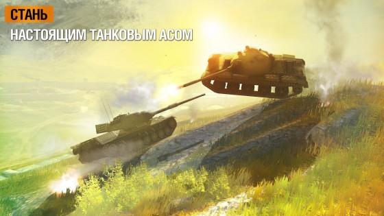 World of Tanks Blitz 4.4.0.452. Скриншот 12
