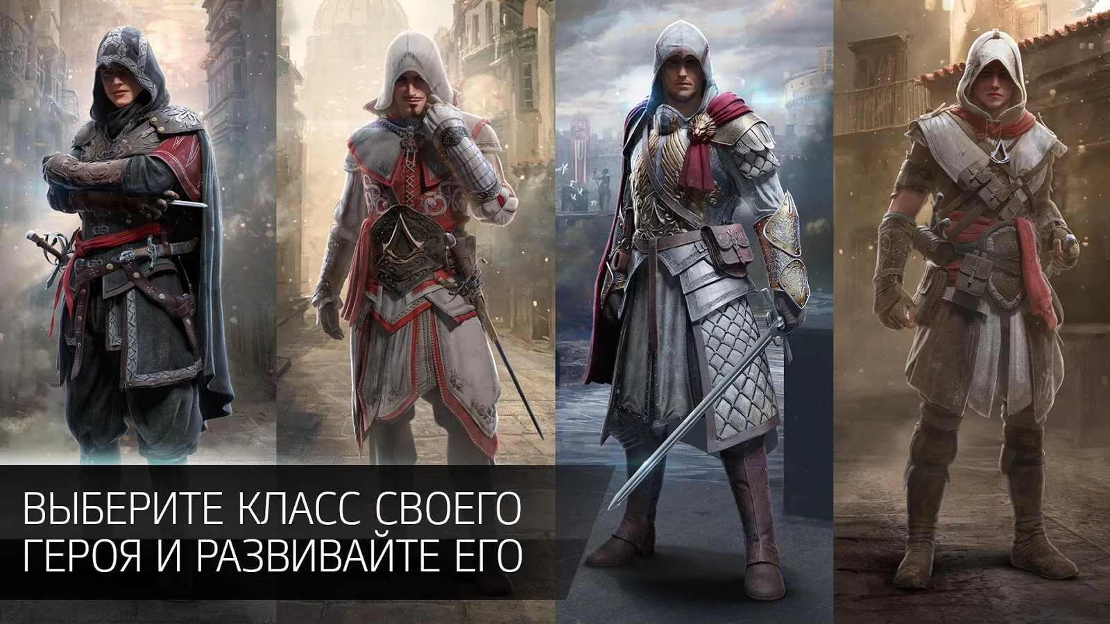 Assassin's creed identity apk+data 2. 8. 2 (paid, official) for.