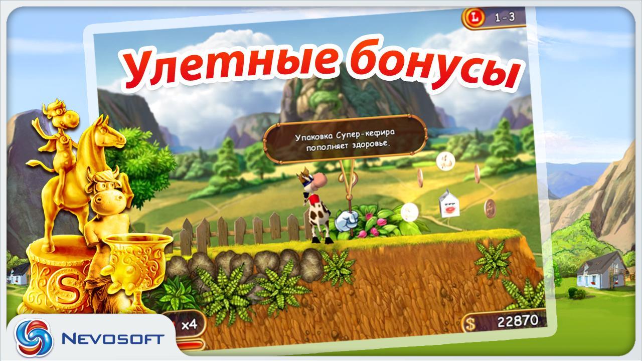 Супер корова скачать бесплатно полную версию игры на компьютер.