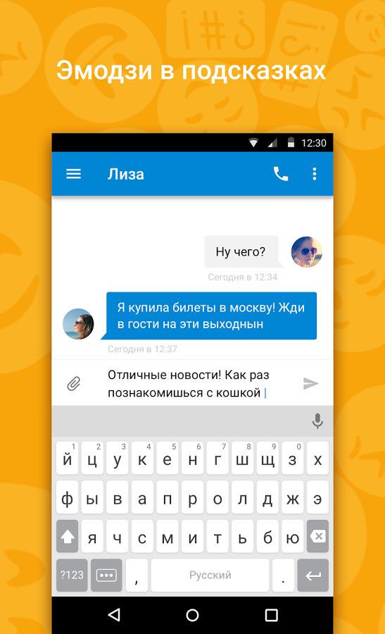 Скачать Яндекс.Клавиатура 1.1 для Android: https://trashbox.ru/topics/60499/yandeks.klaviatura-1.1