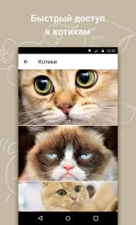Клавиатура со смайликами и котиками: https://trashbox.ru/topics/60499/yandeks.klaviatura-1.01