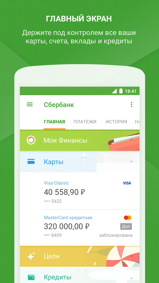 Скачать на андроид приложение сбербанк