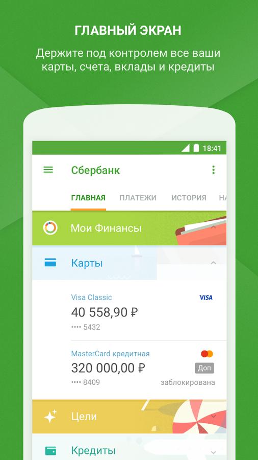 Скачать приложение личный кабинет сбербанк.