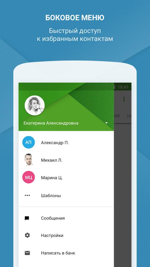Приложение сбербанк скачать бесплатно на андроид