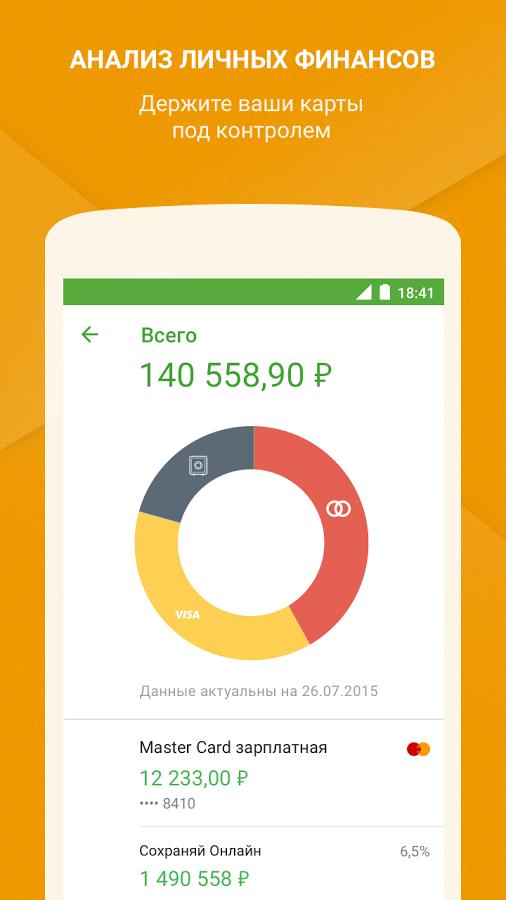Оплата единого платёжного документа (епд) через сбербанк онлайн.