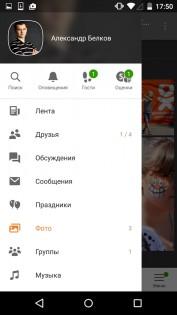 Одноклассники 07.8.2. Скриншот 0
