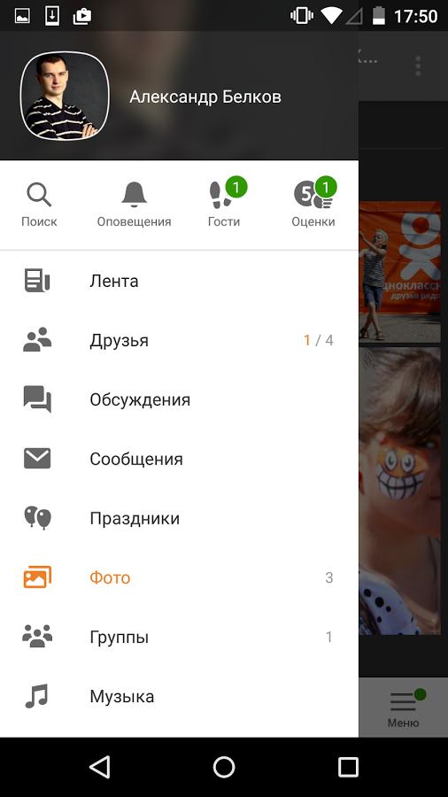 Одноклассники для android официальный клиент «одноклассников».