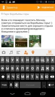 Одноклассники 18.2.28. Скриншот 7
