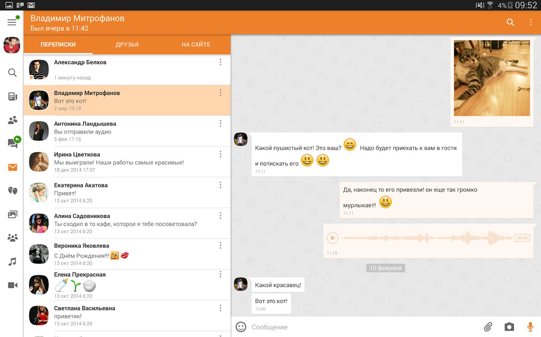 Скачать мобильное приложение одноклассники для андроид