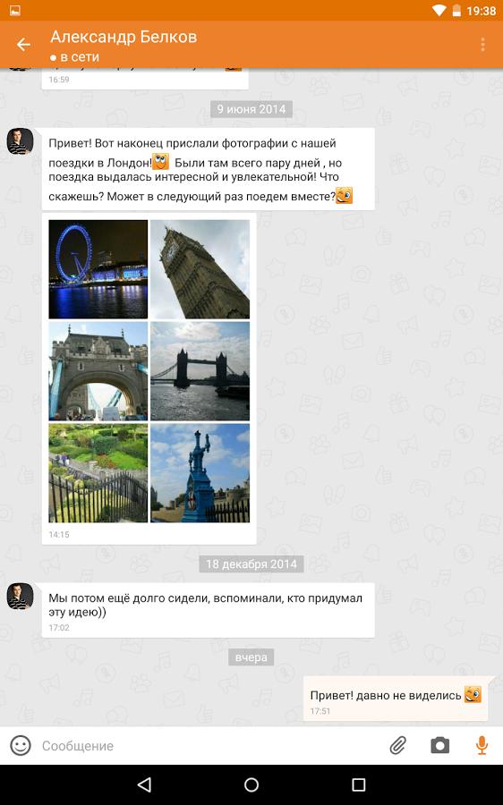 ОДНОКЛАССНИКИ ДЛЯ АНДРОИД 4.04 СКАЧАТЬ БЕСПЛАТНО