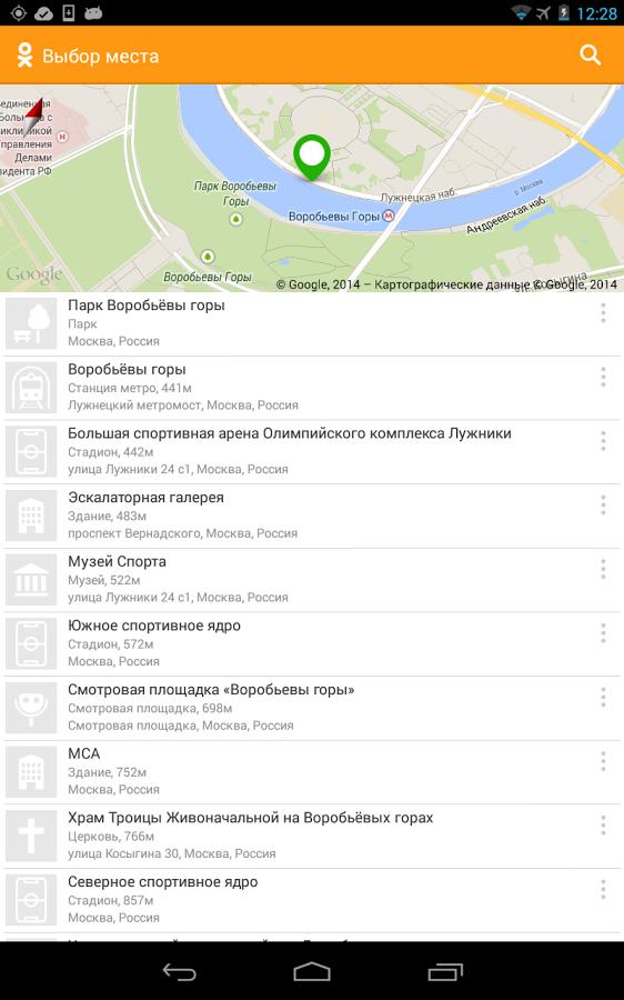 одноклассники программа для андроид скачать бесплатно