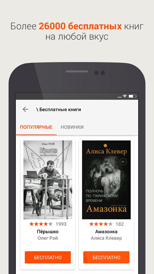 Как скачать книгу в приложении читай на android? – литрес.