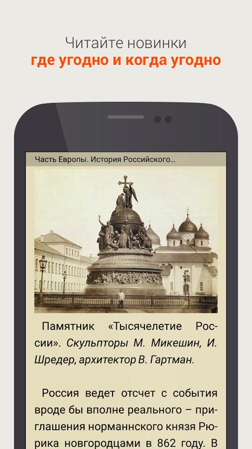 Скачать литрес на андроид бесплатно последняя версия v 2. 9. 5. 1.
