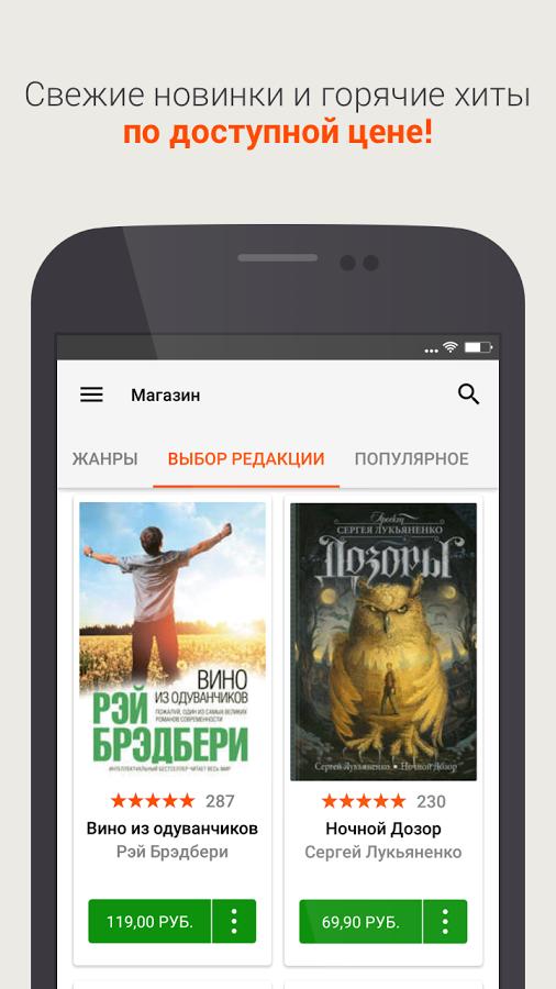 Скачать litres читай! 3. 12 для android.