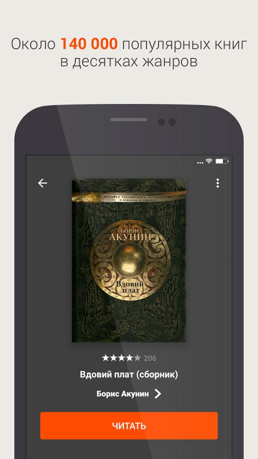 Книги новые на андроид скачать