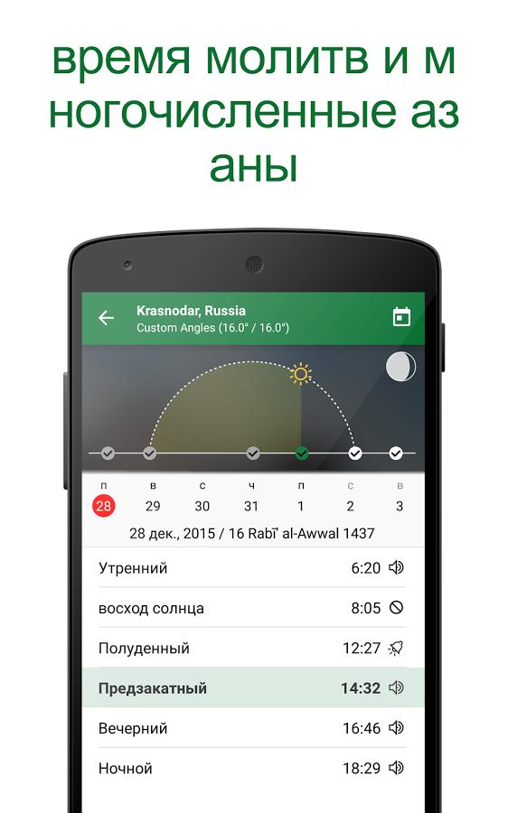 Время намаза: кибла, азан, дуа для андроид скачать apk.