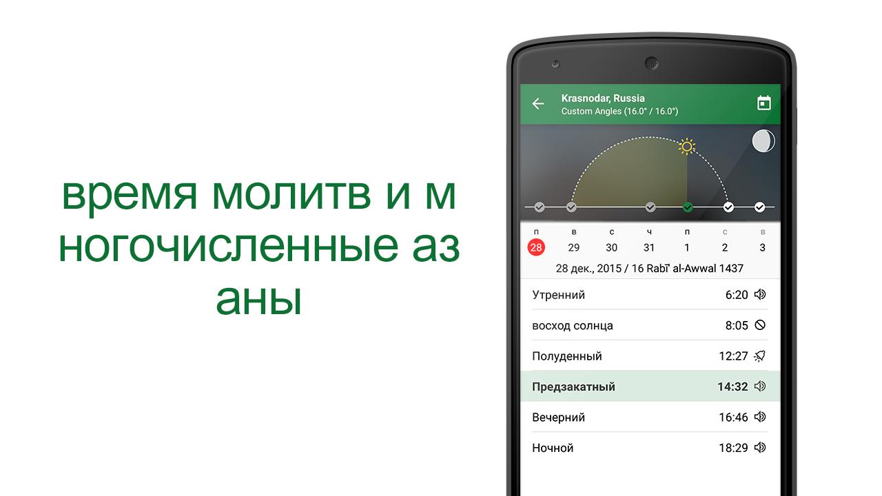 Скачать muslim pro 9. 9. 4 для android.
