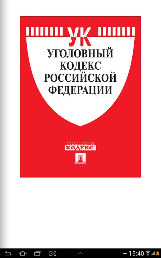 Ук рф скачать в pdf