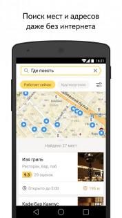 Яндекс.Карты 10.2.2. Скриншот 1