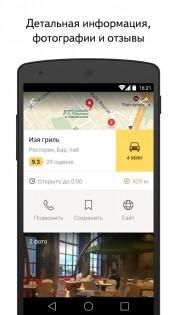 Яндекс.Карты 10.2.2. Скриншот 2