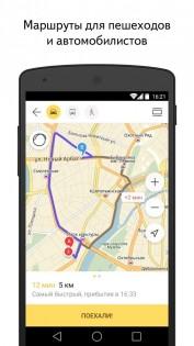 Яндекс.Карты 10.2.2. Скриншот 3