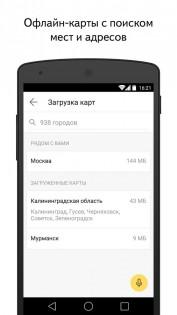 Яндекс.Карты 10.2.2. Скриншот 5