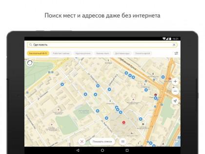 Яндекс.Карты 10.2.2. Скриншот 6