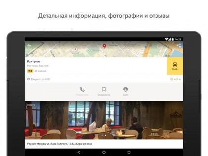 Яндекс.Карты 10.2.2. Скриншот 7