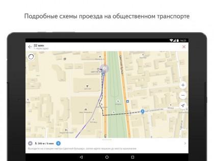 Яндекс.Карты 10.2.2. Скриншот 9