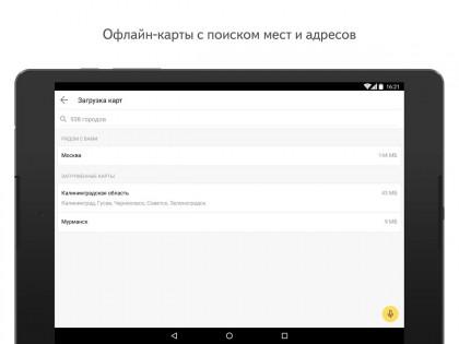 Яндекс.Карты 10.2.2. Скриншот 10