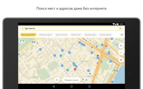 Яндекс.Карты 10.2.2. Скриншот 11
