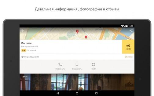 Яндекс.Карты 10.2.2. Скриншот 12