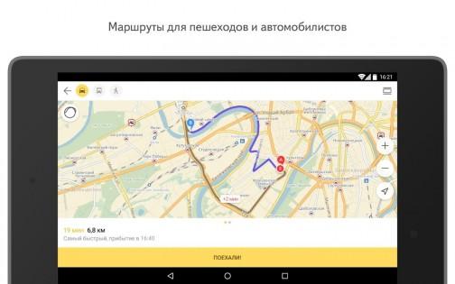 Яндекс.Карты 10.2.2. Скриншот 13
