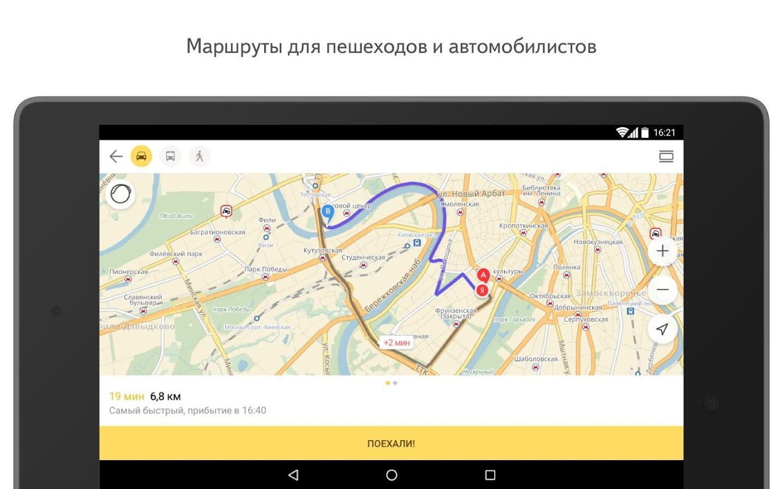 скачать бесплатно gps навигатор на андроид без интернета