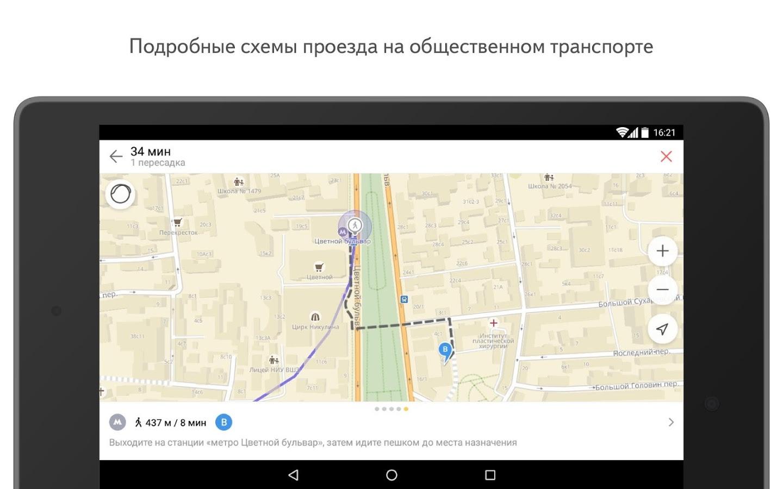 Скачать карты для яндекс на андроид