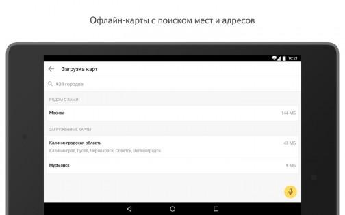 Яндекс.Карты 10.2.2. Скриншот 15