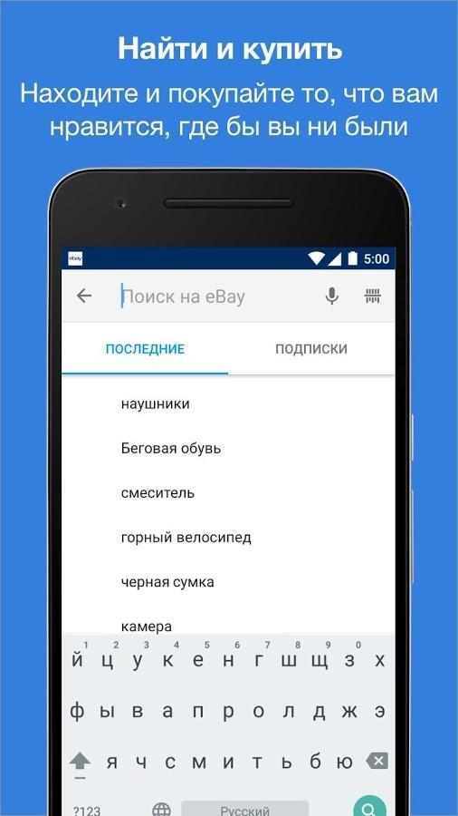 Скачать eBay 5 35 0 13 для Android