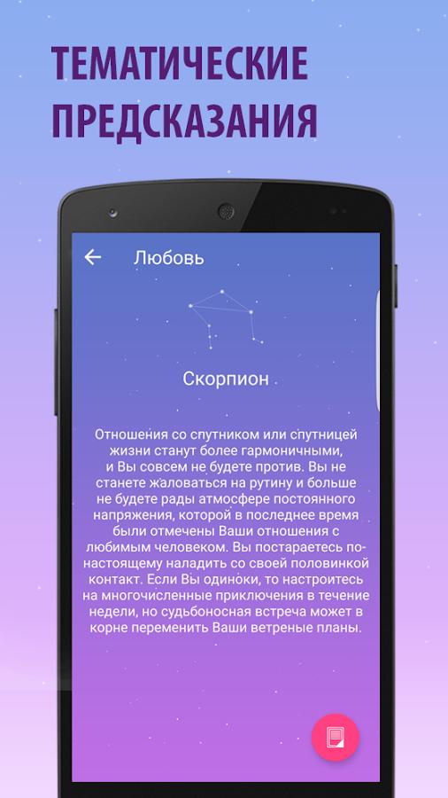 гороскоп без вируса бесплатно