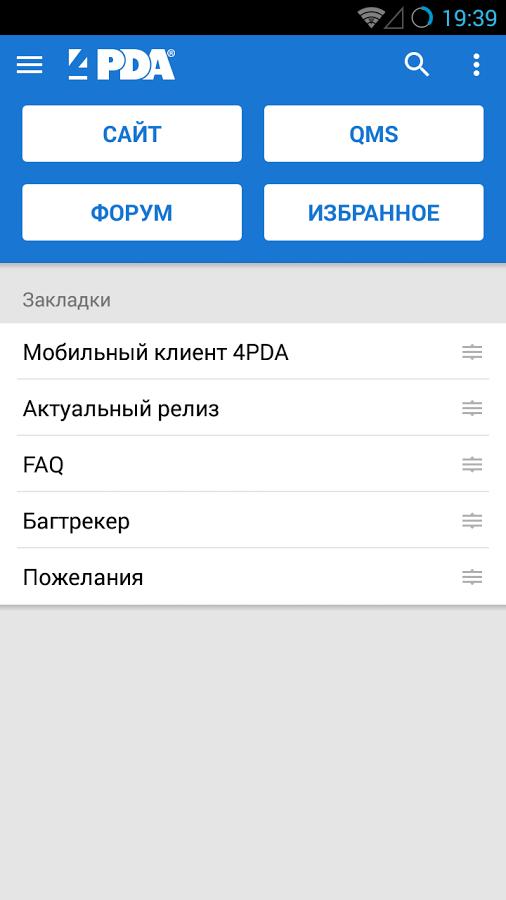Скачать 4pda 1. 8. 6 для android.