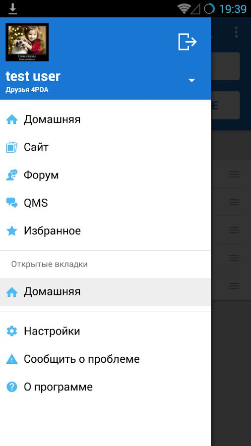 Как скачать файл с сайта 4pda
