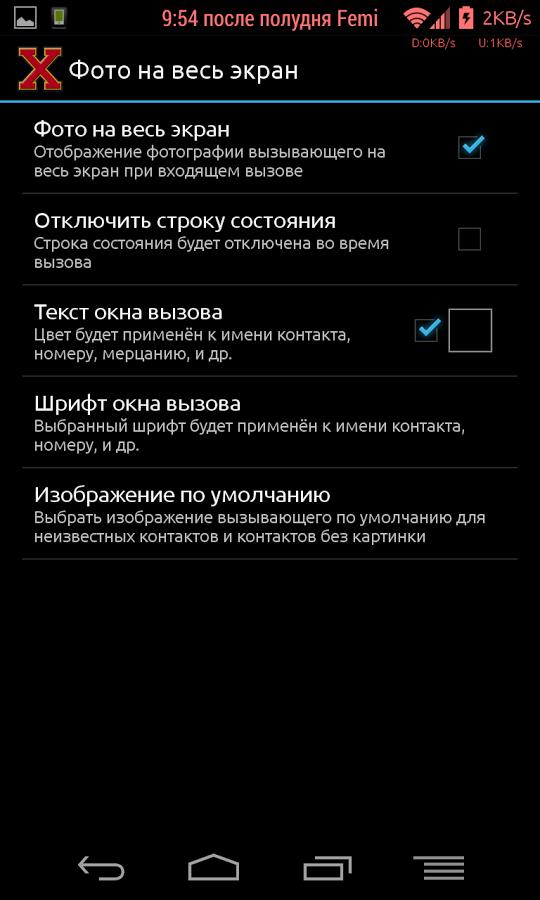 Skype Windows Phone 7.5 скачать