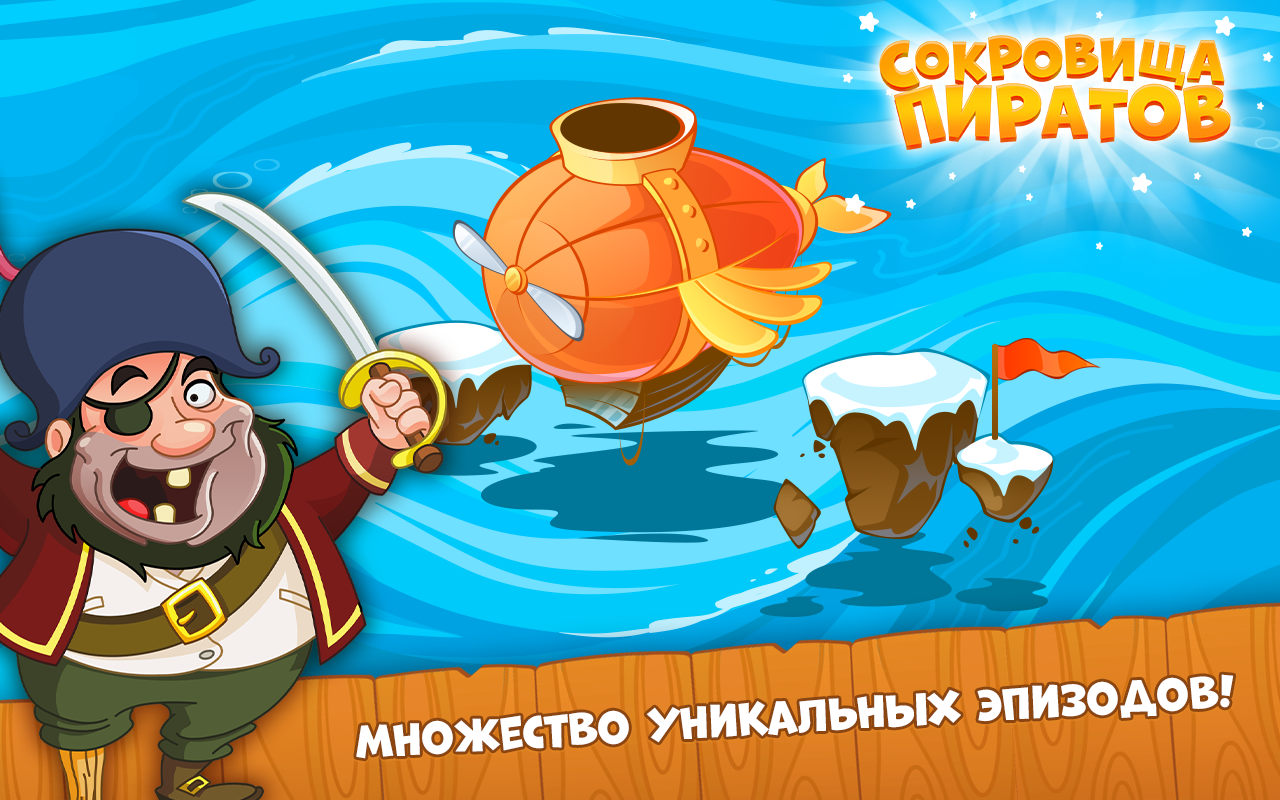 Скачать pirates treasures на андроид.