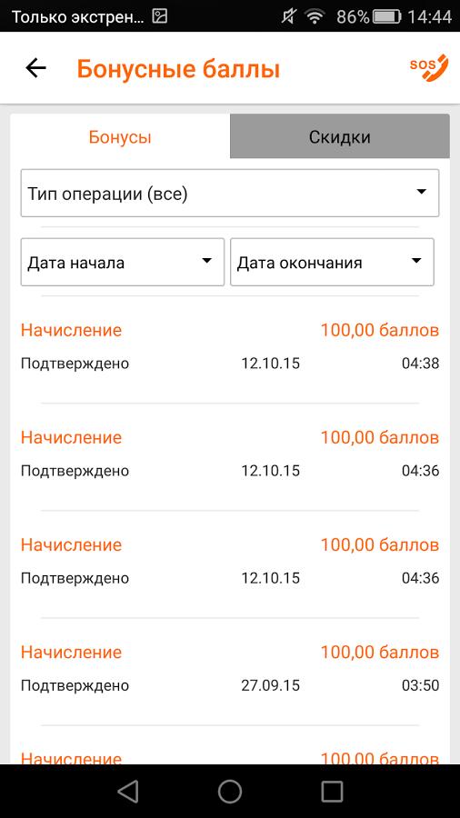 скачать приложение автодор для андроид