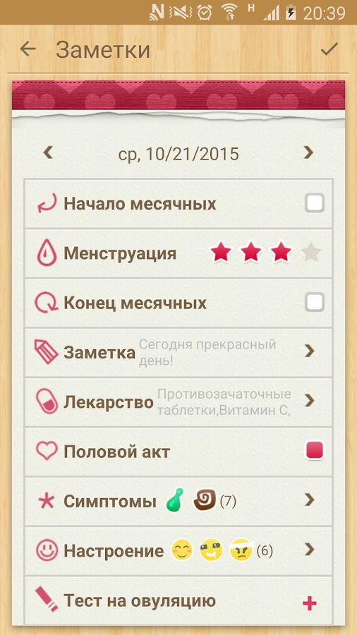Женский календарь для андроид скачать бесплатно приложение женский.