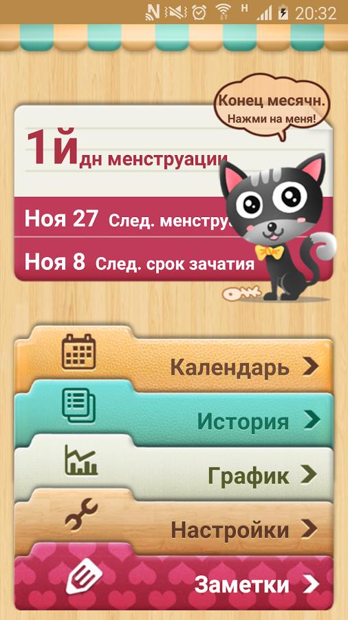 Скачать на айфон приложение женский календарь