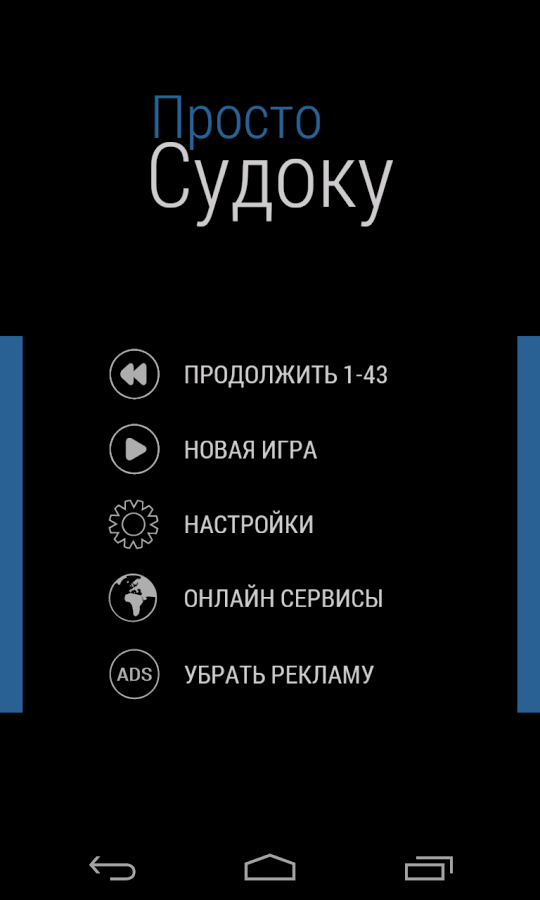 Судоку скачать на айфон - e78d