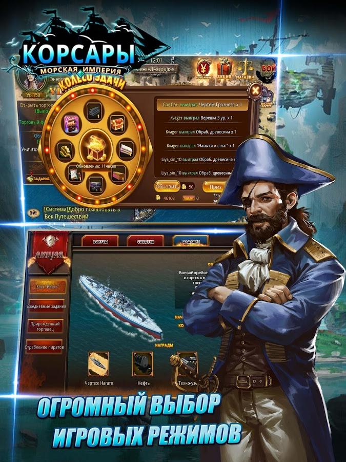 Корсары: Гроза морей ... - top-android.org