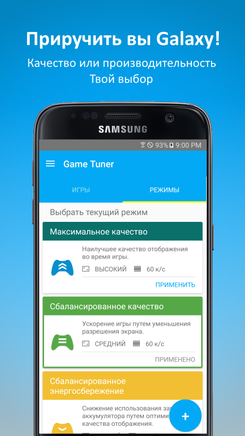 Скачать samsung game launcher 3. 1. 09. 0 для android.