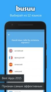 busuu изучай иностранные языки 12.3.31. Скриншот 1